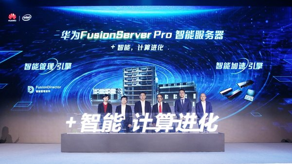Huawei Launches FusionServer Pro Intelligent Servers