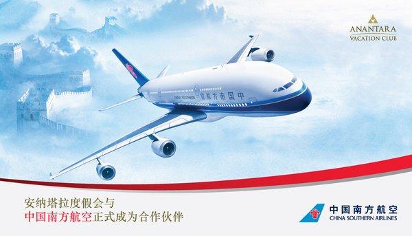 安纳塔拉度假会与中国南方航空公司建立合作伙伴关系