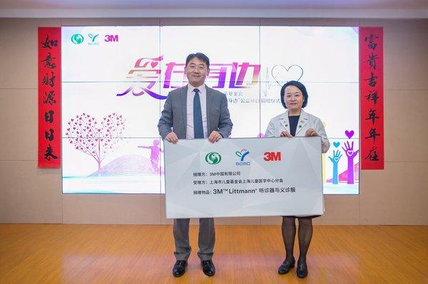 3M携手上海儿童基金会,捐助医疗志愿公益扶贫项目