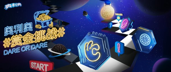Oreo offers a new AR game experience in China