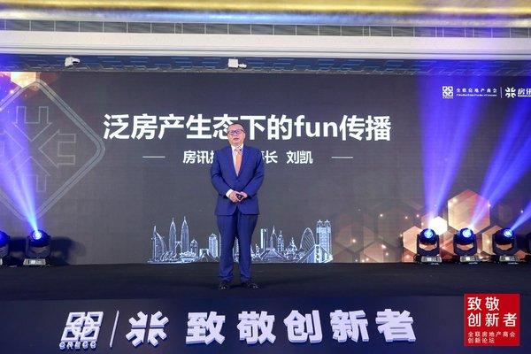 """泛房产生态下的""""fun传播"""" 房讯品牌战略发布会在京举办"""