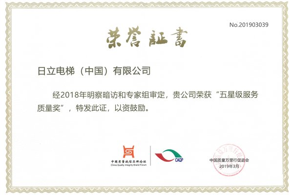 Hitachi Elevator has been appraised 'Five-Star Service Quality Award' for four consecutive years
