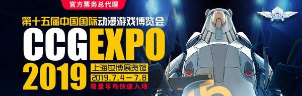 CCG EXPO 2019发布会召开 摩天轮票务担任票务总代
