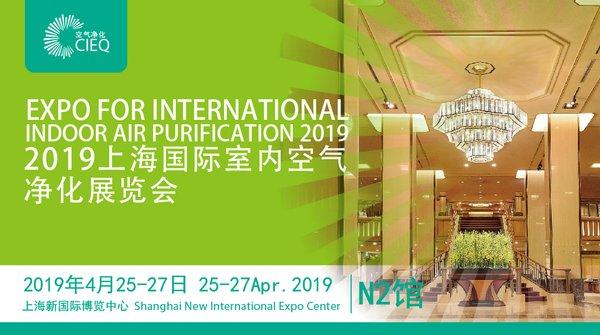 2019上海国际室内空气净化展览会即将开幕