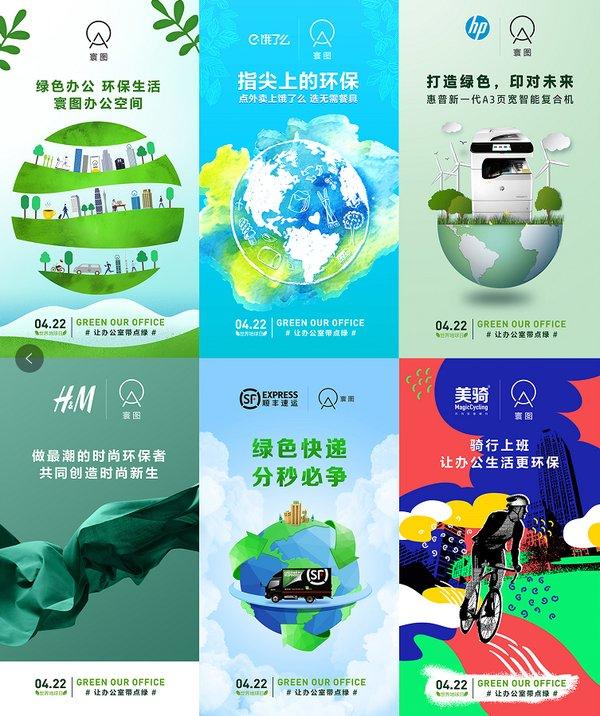 世界地球日,ATLAS 寰图再度联合百家品牌为环保助力
