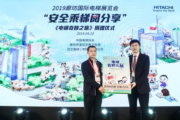 Hitachi Elevator donates children's manual on elevator safety at Langfang International Lift Expo 2019 in observance of World Reading Day