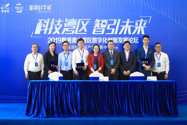 Signing ceremony for the big data industrial park in Tonghu