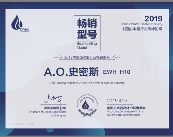 "A.O.史密斯薄型速热电水器荣获2019""中国热水器行业畅销型号""大奖"