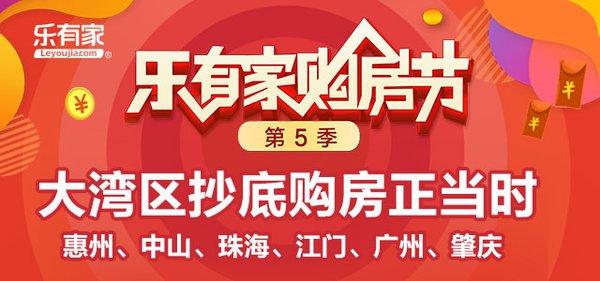红动5月,钜惠湾区,乐有家购房节携亿万补贴为购房者送福利