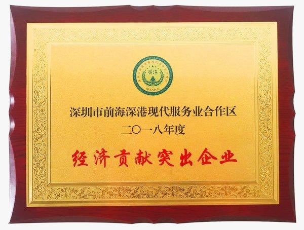"""即有集团荣膺 """"前海合作区2018年度经济贡献突出企业"""""""