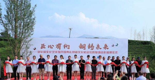 匠心有约,铜铸未来--刘华铜文化艺术馆开业典礼隆重举行