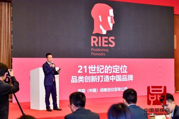 里斯全球合伙人张云出席2019中国品牌日创新峰会并发表演讲