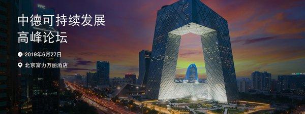 "TUV莱茵于6月在京举办""中德可持续发展高峰论坛"""