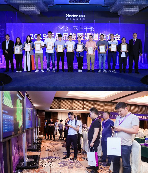 Horion M3 Super Interactive Flat Panel Unveiled in Promotion Conference across Three Cities