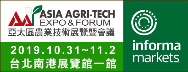 Newly developed seed and seedling revealed at Asia Agri-Tech Expo 2019