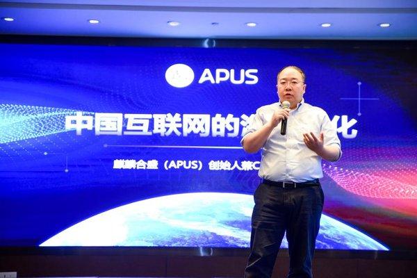 APUS创始人兼CEO李涛发表主题演讲