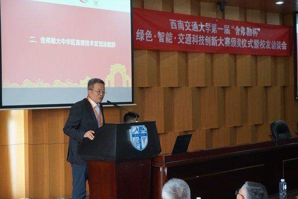 舍弗勒大中华区首席技术官刘泳博士在颁奖典礼上致辞