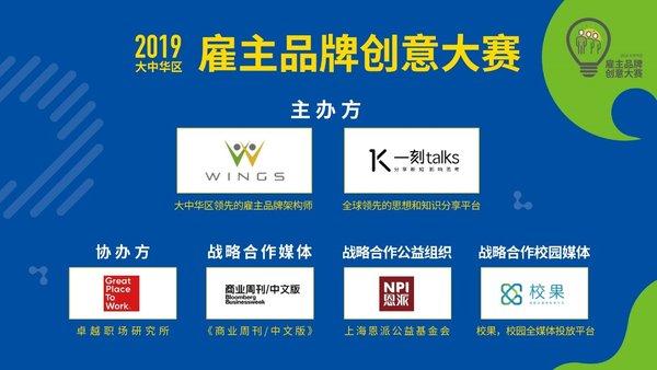 2019大中华区雇主品牌创意大赛启动,全新赛制闪亮呈现