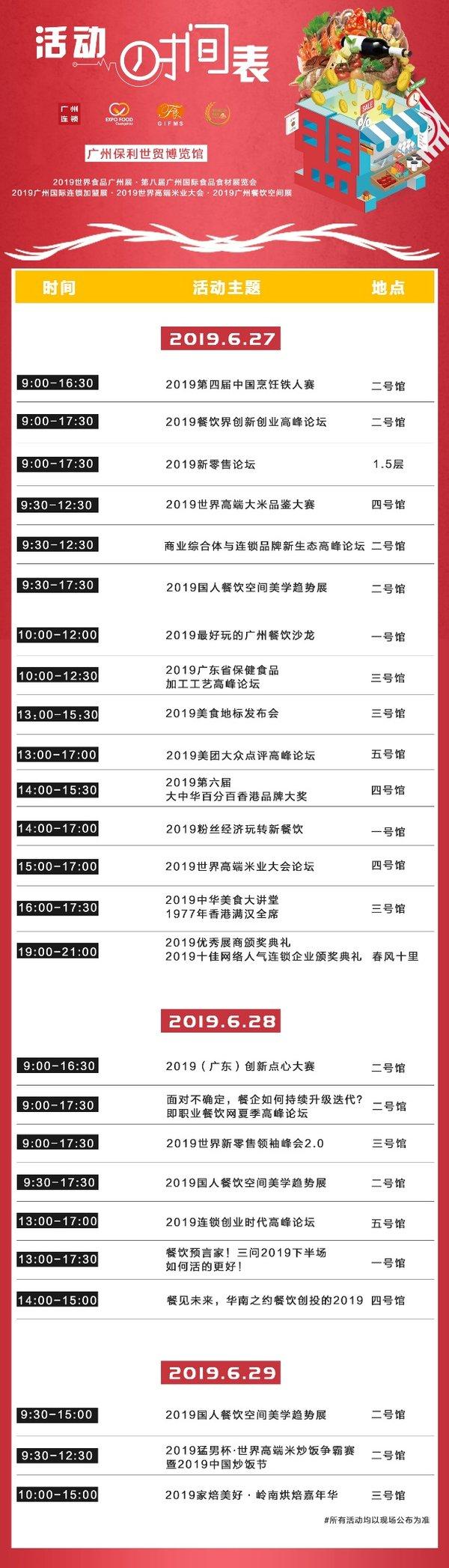 2019广州国际连锁加盟展、2019世界食品广州展、第八届广州国际食品食材展览会、2019世界高端米业大会展会活动时间表