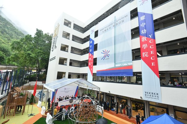 "Guests Joined Together for the Yew Chung College of Early Childhood Education's Inauguration Ceremony and the Grand Opening of the ""Pamela Peck Discovery Space"""