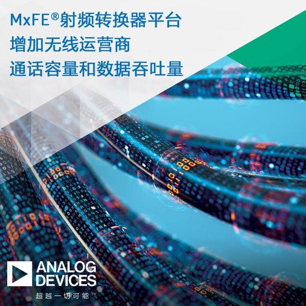 ADI新型多通道混合信号 RF 转换器平台扩展通话容量和数据吞吐量
