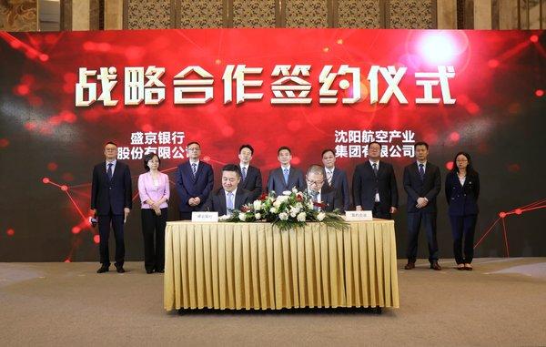 盛京银行行长张强与企业负责人签约