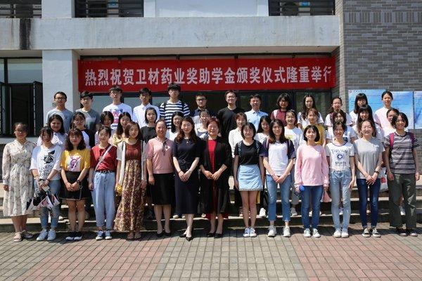 卫材中国奖.助学金迎来新合作院校:中国药科大学药学院