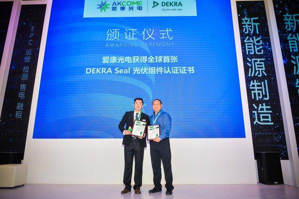 爱康光电旗下1000V与1500V太阳能光伏组件分别获得DEKRA德凯全球首张同类型光伏组件DEKRA Seal证书