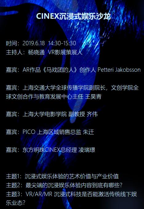 2019上海电视电影节,东方明珠CINEX推出VR沉浸式观影体验-美通社PR-Newswire-IT帮