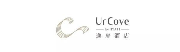 """凯悦与首旅如家合资公司新品牌""""逸扉酒店 UrCove by HYATT""""揭晓"""