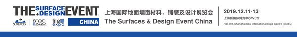 SURFACES China 2019即将正式揭幕