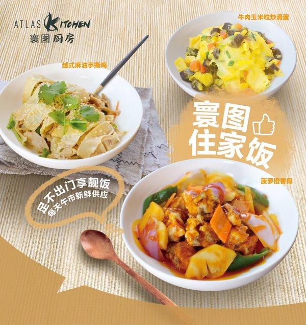 ATLAS 寰图推出企业定制餐饮服务