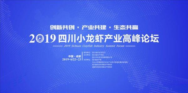 2019四川小龙虾产业高峰论坛即将隆重开启