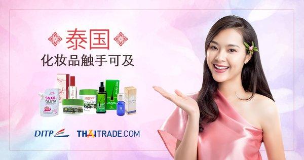 泰国Thaitrade.com汇集超过26万款商品