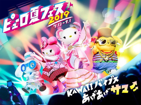 Main Visual of Puroland Summer Festival 2019 The music festival, held at Puro Village, the central area of the theme park, incorporates different music styles, namely Rock, Hip-hop, Techno, and Disco & Soul and stages live performances by much-loved Sanrio characters all dressed in special outfits to match the event. As always visitors are encouraged to actively take part.