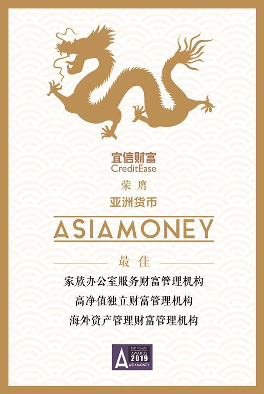 宜信财富连续第三年荣膺《亚洲货币》年度奖项,首次包揽三项大奖