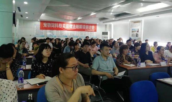TUV南德携手山东省宠物行业协会共同解析宠物食品法规