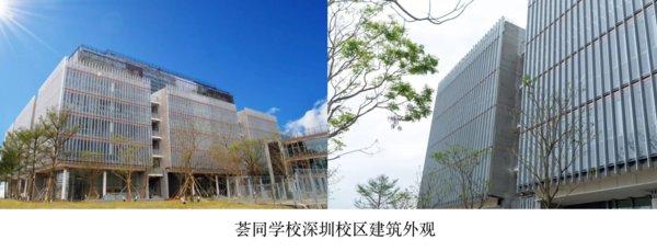 Whittle School & Studios Shenzhen Campus