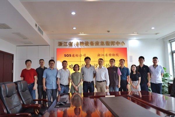 SGS与浙江省特检院参会人员合影
