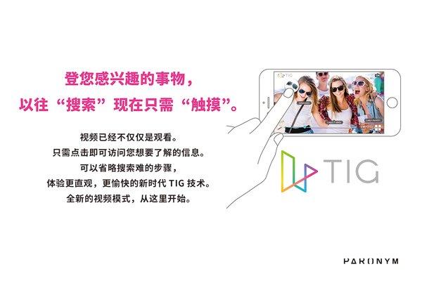 Paronym的TIG软件技能引领2019上海MWC视频互动技能立异风潮