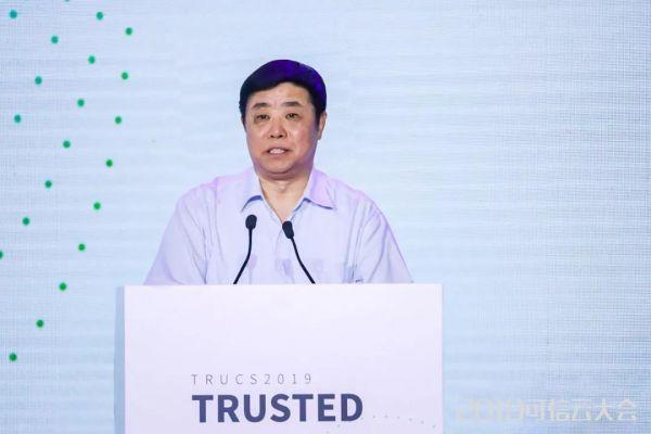 2019可信云大会在京召开 发布云计算系列研究成果