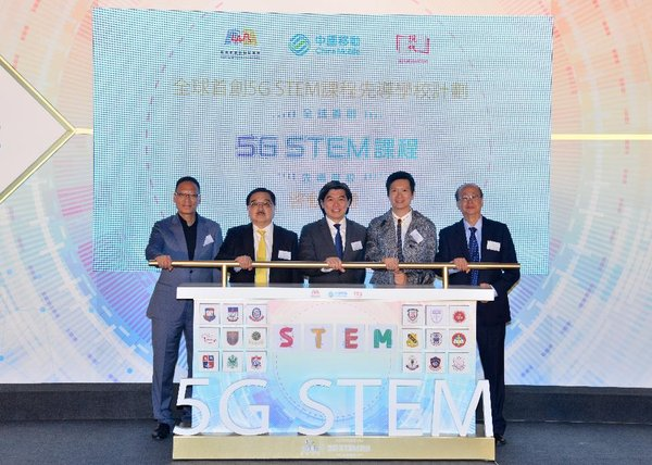 Mr. Waynffly Zhong, Chief Marketing Officer, Mr. Wong Sing, President of Modern Education & Research Institute, Mr. Sean Lee, Director and Chief Executive Officer of China Mobile Hong Kong, Dr. Jason Chan, JP, Head of Information Technology, College of Professional and Continuing Education, The Hong Kong Polytechnic University and Mr. Yam Siu Kei of Hong Kong Learning Active Promotion Society, kick off the launch of 5G STEM Pilot School Initiative