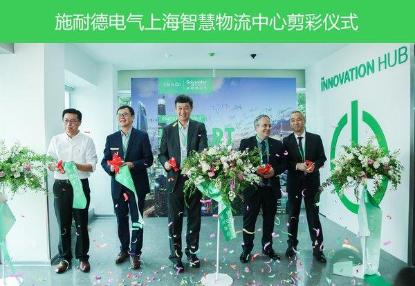 施耐德电气在中国推出其全球第二家智慧物流中心