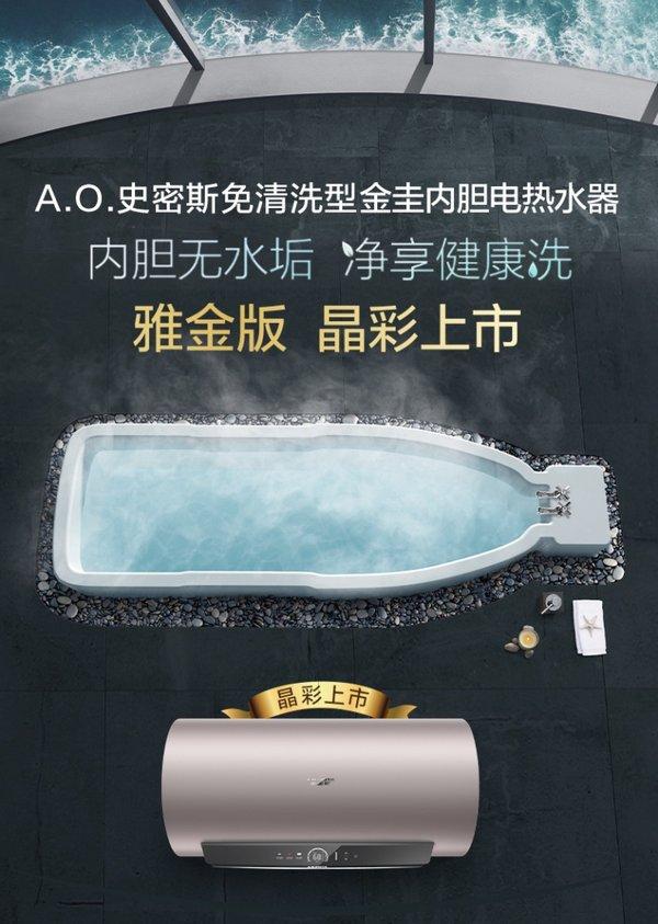 A.O.史密斯电热水器雅金版 缔造浴室审美新标杆