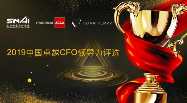第二届中国卓越CFO领导力评选已正式启动
