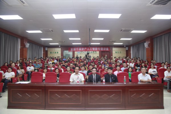 "Qianze ""BDAI Seminar"" successfully held at Sun Yat-sen University"