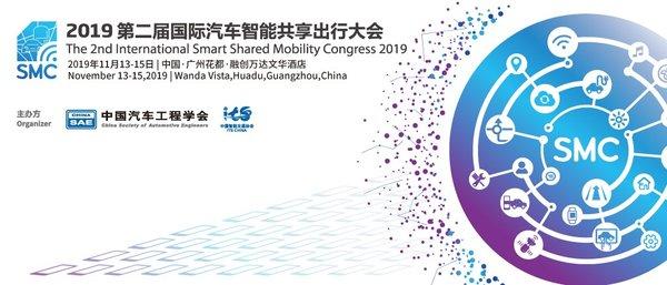 第二届国际汽车智能共享出行大会11月在广州召开,现大会报名开始