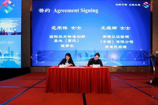 TUV南德与重庆质标院共同签署战略合作备忘录