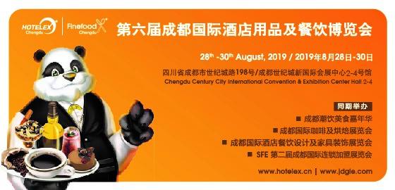 2019第六届成都国际酒店用品及餐饮博览会8月28日开幕