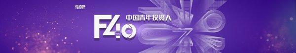 """寻找年轻的你,2019投资界""""F40中国青年投资人榜单""""评选开启"""